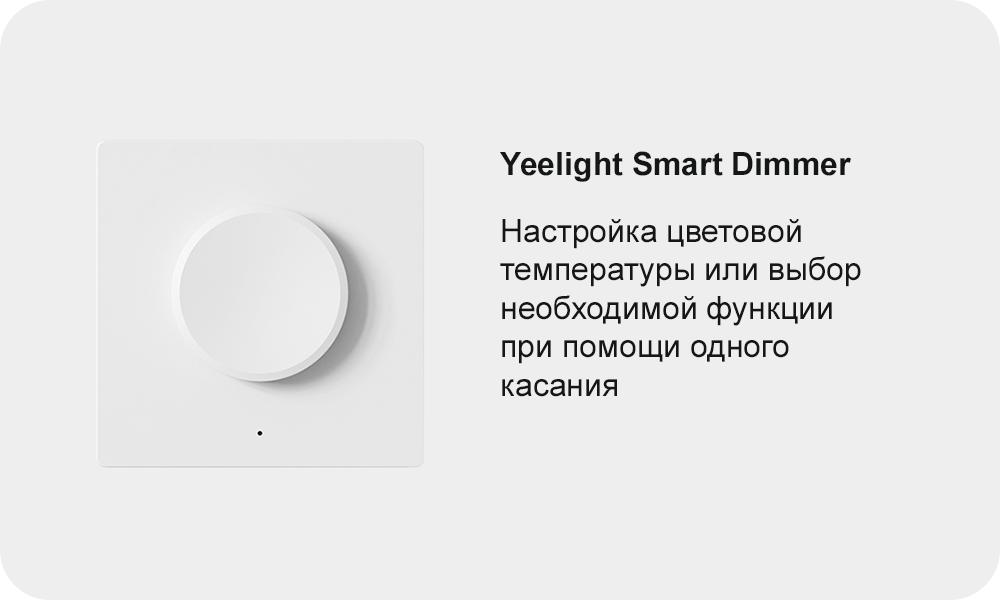svetodiodnyy_potolochnyy_svetilnik_yeelight_starry_sky_smart_led_ceiling_light_a2001c450_450mm_17.png.png